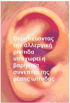 Αλλεργική ρινίτιδα και μέση ωτίτιδα. Δρ Δημήτριος Ν. Γκέλης, Ωτορινολαρυγγολόγος