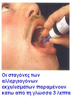 Υπογλώσσια ανοσοθεραπεία. Δρ Δημήτριος Ν. Γκέλης, Ωτορινολαρυγγολόγος